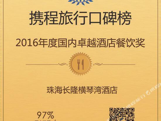 長隆橫琴灣酒店(珠海海洋王國店)(Chimelong Hengqin Bay Hotel (Zhuhai Dolphin Flagship Store))口碑榜