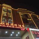 鄱陽歐旅風情酒店