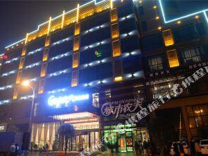 湘潭城市農夫精選酒店