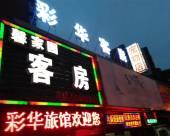 上海彩華客房