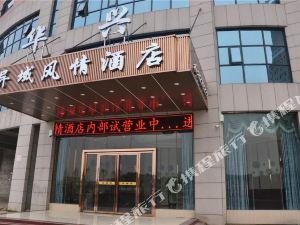 Q加·永州華興異域風情酒店
