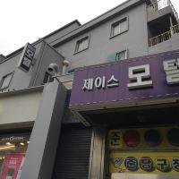 首爾JS旅館酒店預訂