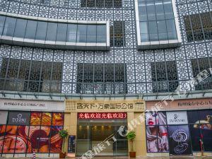 梅州客天下·萬象國際公館