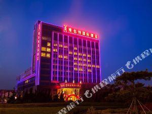 維也納國際酒店(榮成店)