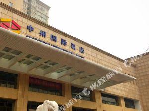 中州國際飯店(鄭州農業路店)