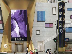 漫心酒店(上海靜安店)(原火車站)