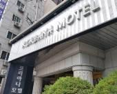 高麗亞那汽車旅館