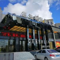 珠海德泊林國際酒店酒店預訂