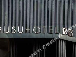 璞宿酒店(福州五里亭世歐王莊店)