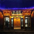 海北仙居客棧