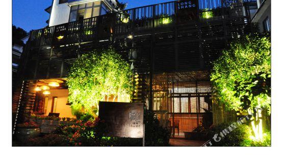 杭州隴上·西湖精品民宿酒店
