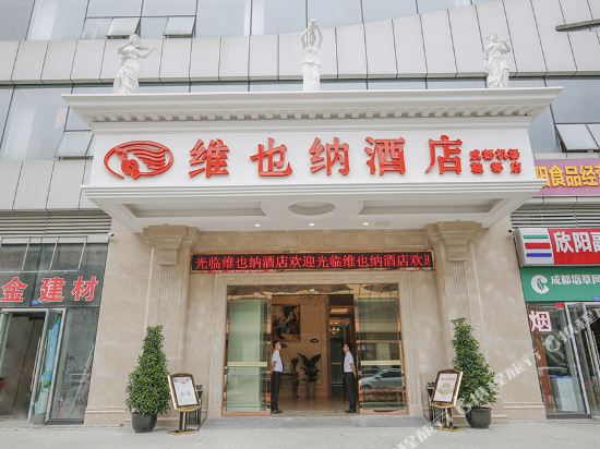 Vienna Hotel(ChengDu Airport Shoes Branch)
