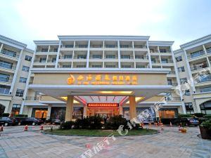 廬山西海温泉假日酒店