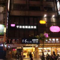 台北千彩格精品旅店酒店預訂