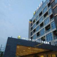萬信酒店(上海世博園店)酒店預訂