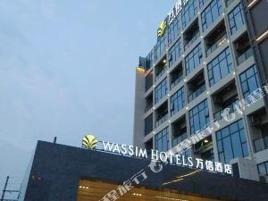 萬信酒店(上海世博園店)(Wassim Hotel (Shanghai World Expo Center))