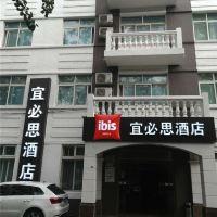 宜必思酒店(北京三里屯團結湖店)酒店預訂