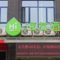 海友酒店(上海虹橋火車站店)(原天山西路店)酒店預訂