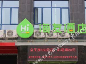 海友酒店(上海虹橋火車站店)(原天山西路店)