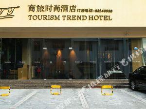 深圳商旅時尚酒店(Tourism Trend Hotel)