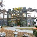 熊貓驛站主題文化酒店(都江堰古城店)