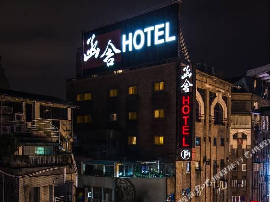 台北函舍商務旅店