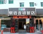 易佰連鎖旅店(定西火車站店)
