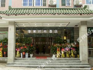 Q+潔美商務酒店(郴州文化路店)