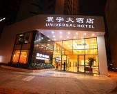 深圳寰宇大酒店