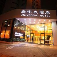 深圳寰宇大酒店酒店預訂