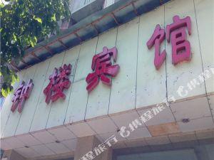 漢中鐘樓賓館