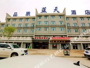 德令哈藍天品質酒店