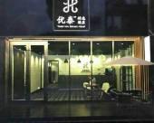 優泰168酒店(無錫萬達店)