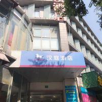 漢庭酒店(上海青浦東方商廈酒店)(原青浦三元路店)酒店預訂