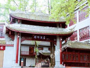 都江堰朋輝酒店