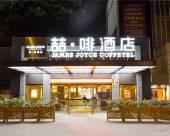 喆啡酒店(廣州火車站三元里地鐵站店)
