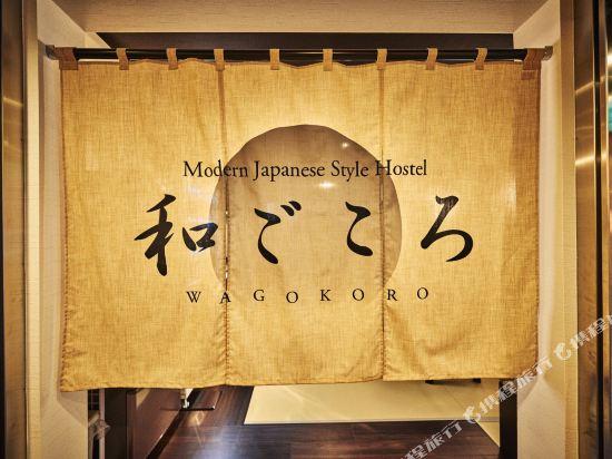 和心旅館(Guest House Wagokoro)其他