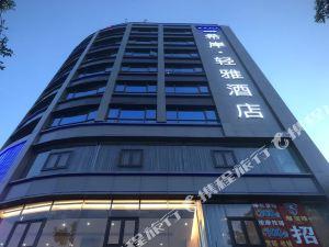 希岸·輕雅酒店(廣州東曉南地鐵站石溪店)