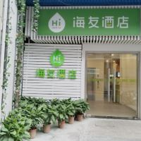 海友酒店(上海南京東路地鐵站店)酒店預訂