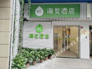 海友酒店(上海南京東路地鐵站店)
