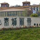 青城麗景養生度假區
