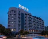 和頤酒店(上海浦東機場川沙店)
