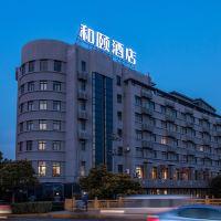 和頤酒店(上海浦東機場川沙店)酒店預訂