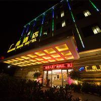 廣州廣南酒店酒店預訂