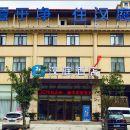 漢庭酒店(陽新明月灣店)