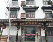 杭州夏蓮驛站