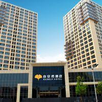 北京自安然酒店酒店預訂