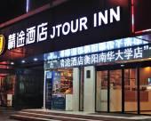 精途酒店(衡陽常勝西路南華大學店)