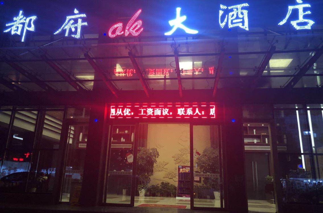 杭州都府ok大酒店Dufu OK Hotel