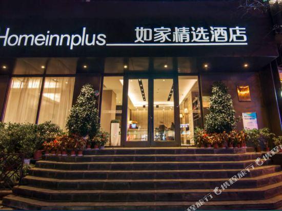 如家精選酒店(昆明翠湖店)(Home Inn Plus (Kunming Cuihu))外觀
